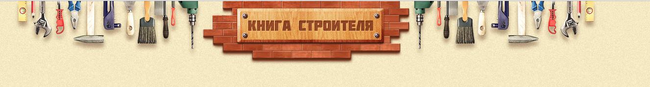 Книга строителя